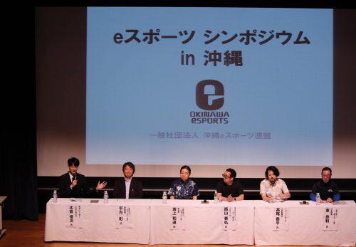 4月13日(土)「eスポーツシンポジウム in沖縄」を開催しました