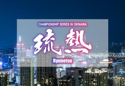 台湾×沖縄のeスポーツ国際大会「琉熱」の開催のお知らせ